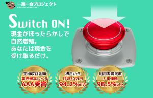 FireShot Capture 142 - 無料|オクリビトシステム - http___ichigo-ichie-go.com_ngyuikal_lp_hkjhyulp3_