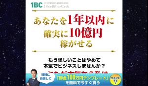 FireShot Capture 162 - 1BC 川﨑 貴志 » story1 - http___one-bc.info_5cdwq_
