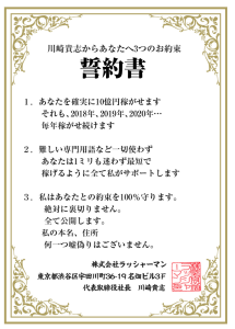 FireShot Capture 165 - 1BC 川﨑 貴志 » story1 - http___one-bc.info_5cdwq_