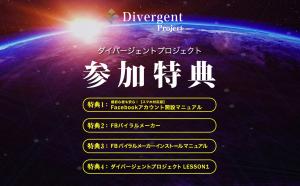 FireShot Capture 208 - ダイバージェントプロジェクト ご参加特典 - http___the-divergent.net_doc_funnel_toku0_