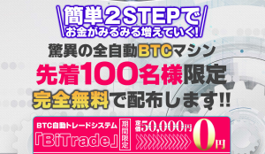 FireShot Capture 227 - 【BiTrade】自動トレードシステム無料プレゼント - http___goodbusiness.work_trade1__lid=5f&aid=wes
