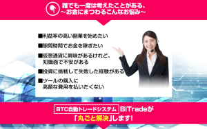FireShot Capture 236 - 【BiTrade】自動トレードシステム無料プレゼント - http___goodbusiness.work_trade1__lid=5f&aid=wes