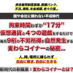 FireShot Capture 305 - 麦わらコイナーの秘密 - http___mugiwara-coiner.xyz_lp_2_himitsu_