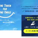 FireShot Capture 310 - ONE TOKEN FOR ONE SMILE_ - https___axe-ico.biz_lp2_