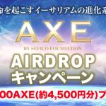FireShot Capture 312 - AXE Airdrop キャンペーン 申請フォーム - https___axe-asia.com_airdrop_