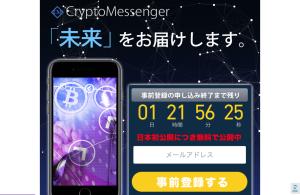 FireShot Capture 374 - 仮想通貨投資の一歩先へ。 - http___crypt-messenger.com_lp1_