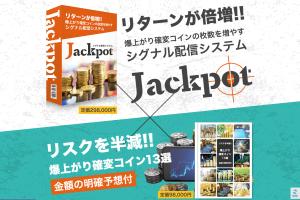 FireShot Capture 387 - シグナル配信システム Jackpot - https___jackpot-s.com_lp__lid=gb&aid=g9w