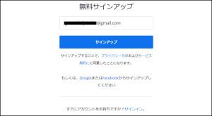 Zoomの登録画面