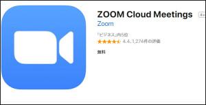 Zoomスマホアプリ